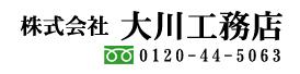 株式会社大川工務店